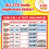 Sun Prepaid CTU Call and Text Unlimited Promos